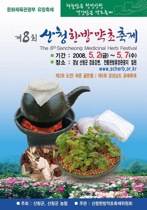 제 08회 산청한방약초축제 포스터