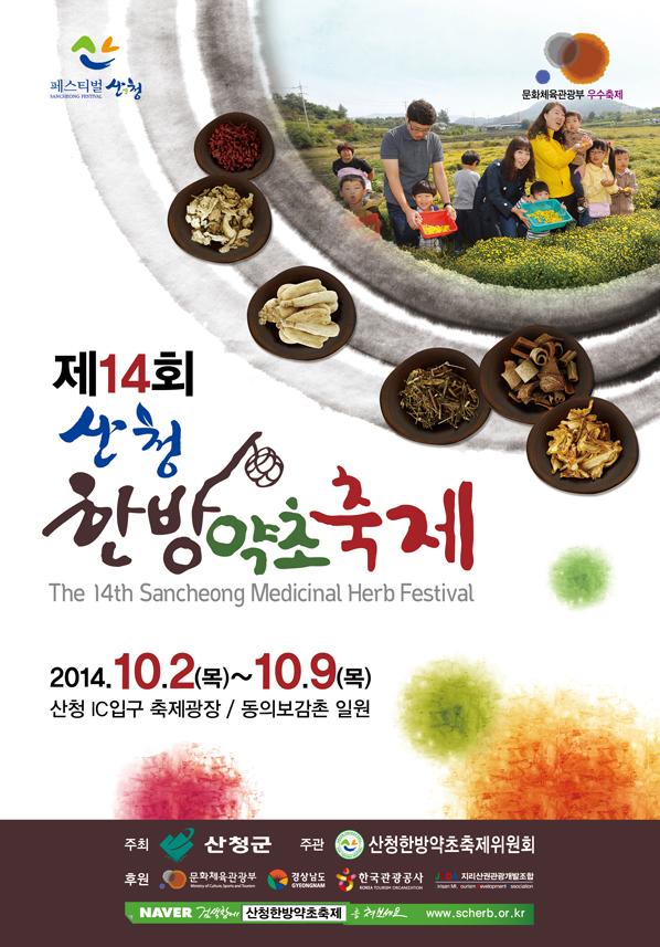 제 14회 산청한방약초축제 포스터